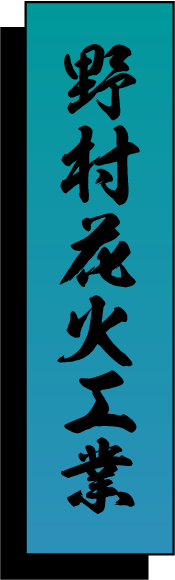 野村花火工業