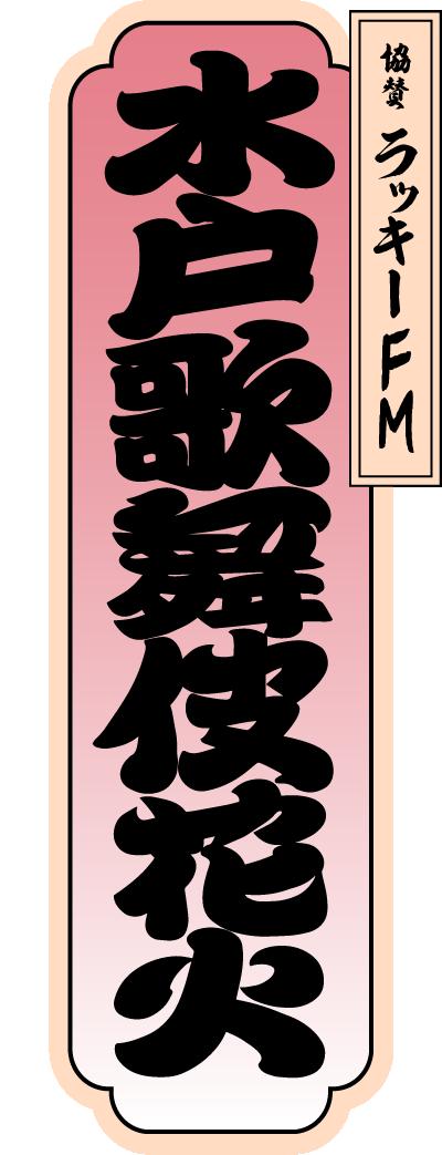 水戸歌舞伎花火